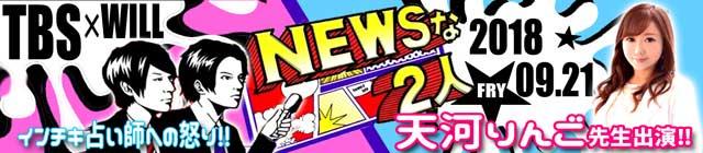 TBSテレビ「NEWSな2人」