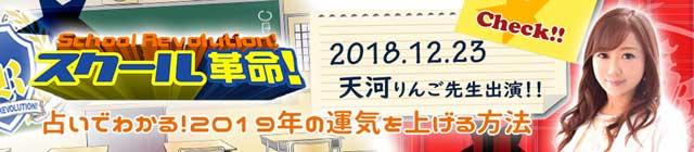 日テレ「スクール革命!」